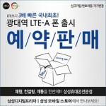 Samsung Galaxy S5 LTE-A con schermo QHD vicino all' uscita