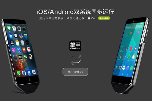 MESUIT, la cover che trasforma l'iPhone in Android